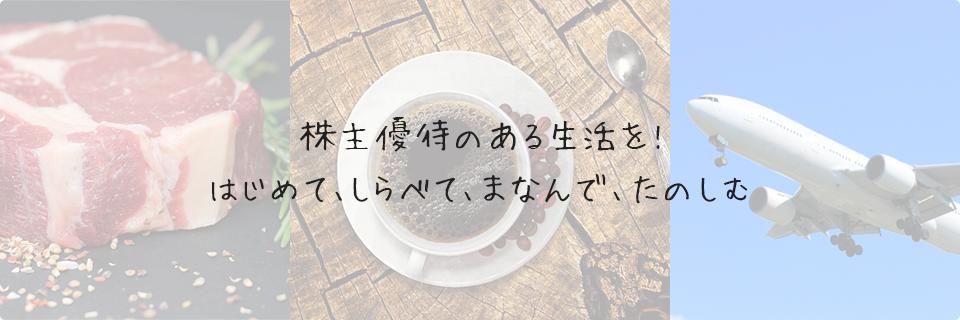 優待生活トップページ